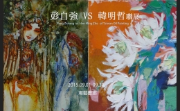 Peng Ziolang vs Han Ming Zhe of Taiwan Oil Painting
