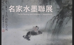 The Ink Painting Joint Exhibition of Masterpieces.